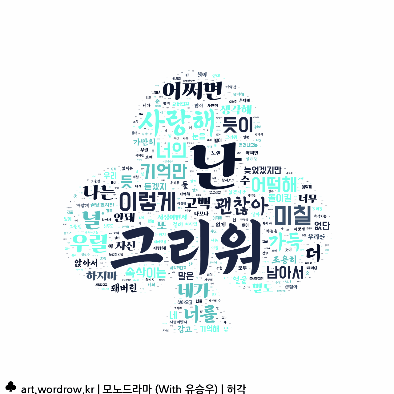 워드 아트: 모노드라마 (With 유승우) [허각]-30